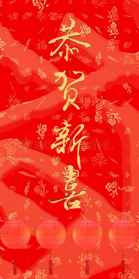 relieft för det nya året för happe för tolkningen 3d ska kinesisk retro guld- och vårrimmat verspar, det uttrycka genomsnittliga  royaltyfri illustrationer
