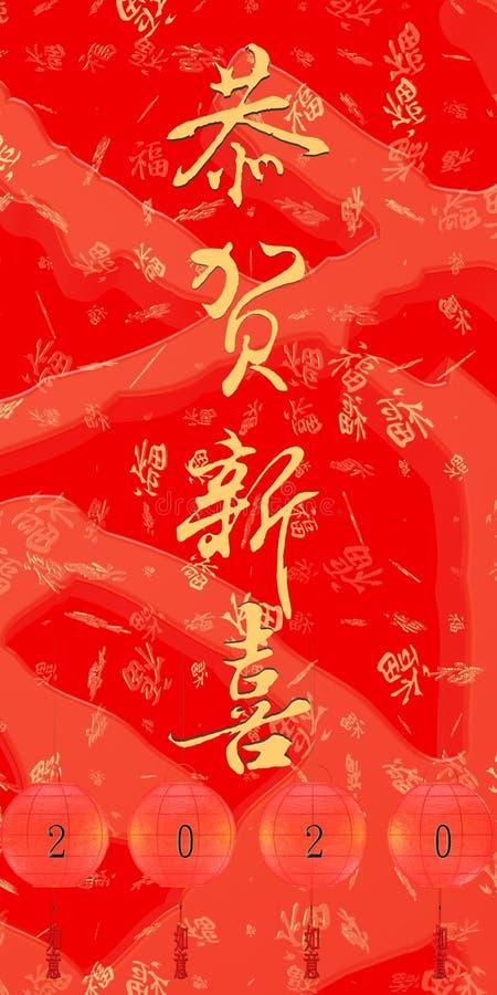 relieft för det nya året för happe för tolkningen 3d ska kinesisk retro guld- och vårrimmat verspar, det uttrycka genomsnittliga  vektor illustrationer