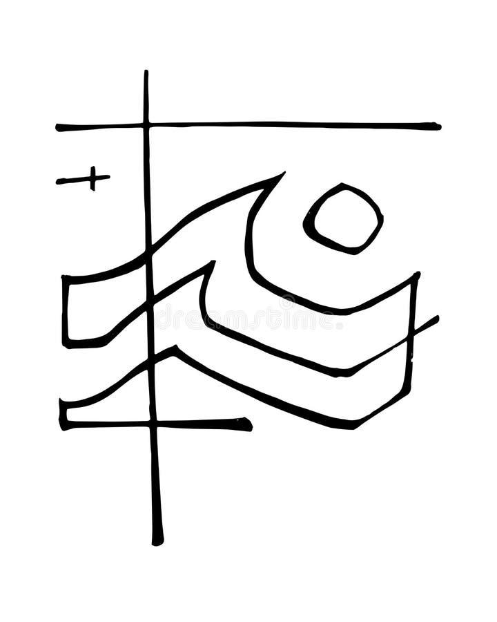 Religijny krzyż i symbole ilustracyjni ilustracja wektor