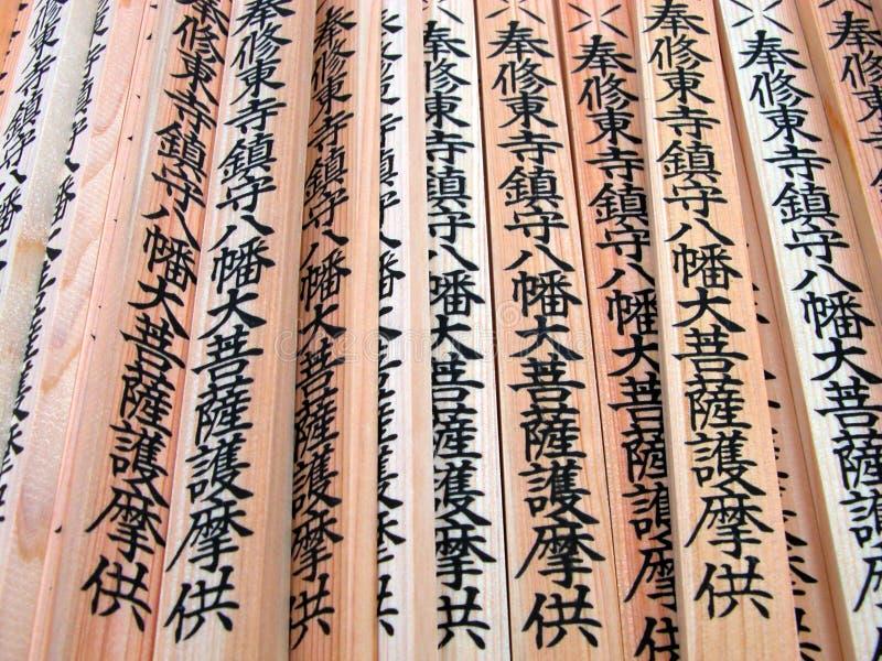 Religious wooden sticks royalty free stock photos