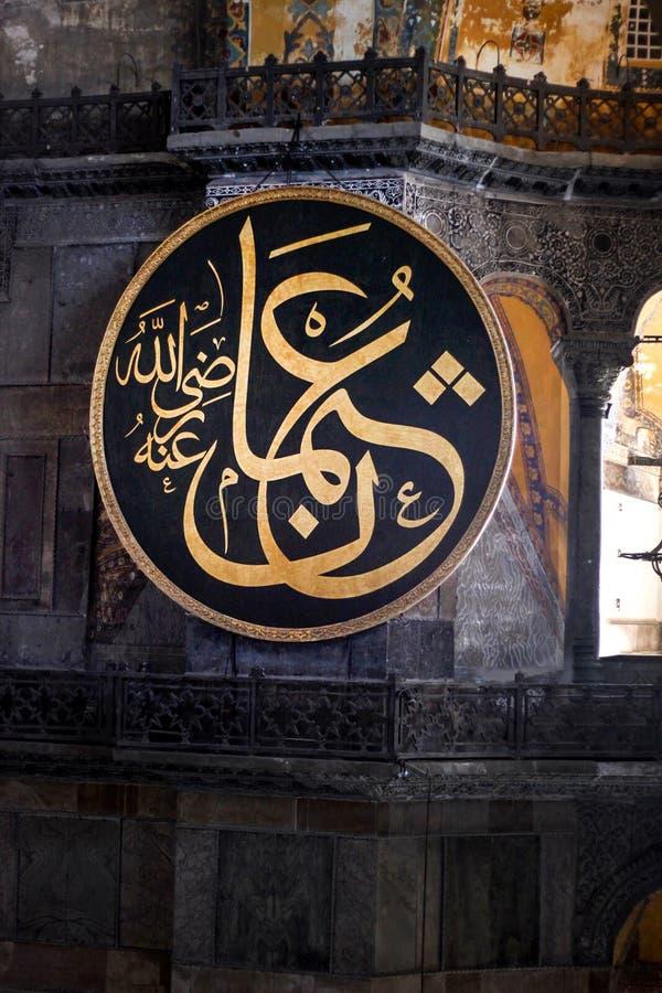 Representación caligráfica de Abu Bakr en Hagia Sophia fotografía de archivo