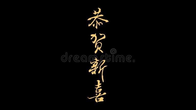 representación 3d de la Feliz Año Nuevo de la palabra china con color oro agradable stock de ilustración