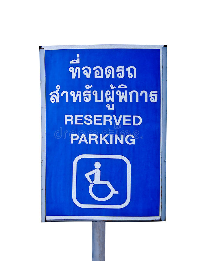 Download The Reserved Car Park For Handicapped Stock Illustration - Image: 24033431