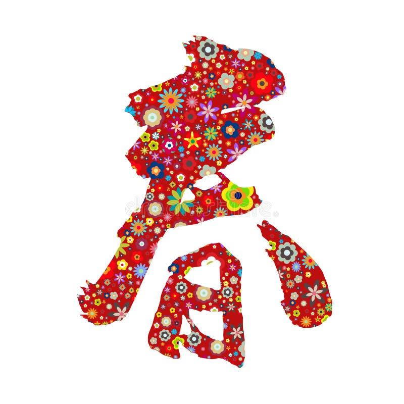 Resorte chino del Año Nuevo ilustración del vector