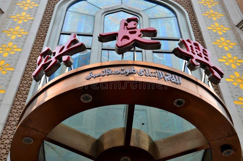 Restaurant halal islamique de nourriture à Changhaï, Chine photo stock