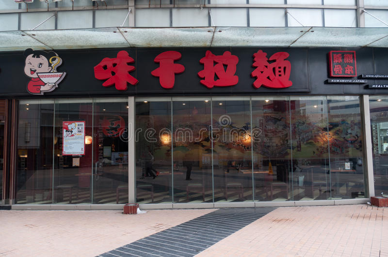 Download Restaurant - Noodle Store Editorial Stock Photo - Image: 23067813