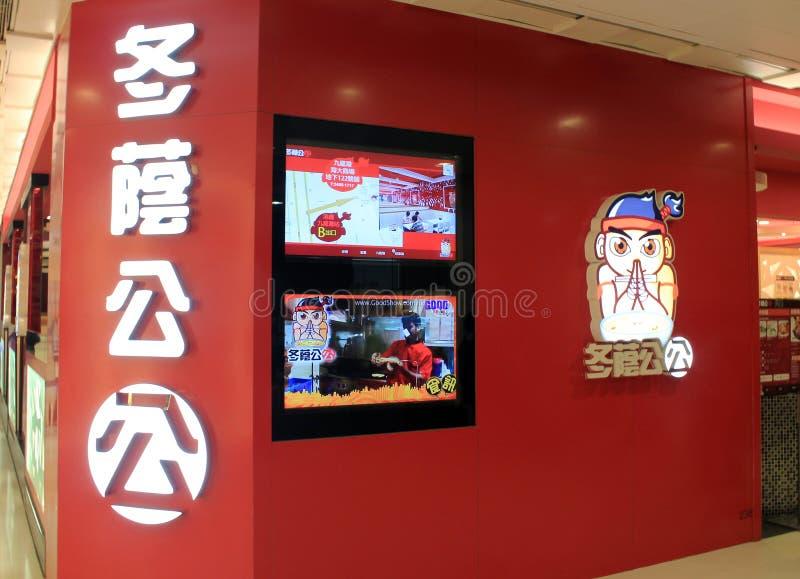 Restaurante de Tom Yum Tom Yum em Hong Kong fotos de stock