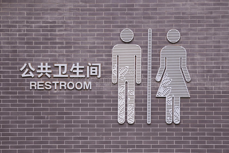 Download Restroom stock image. Image of place, sign, funny, symbol - 15732403