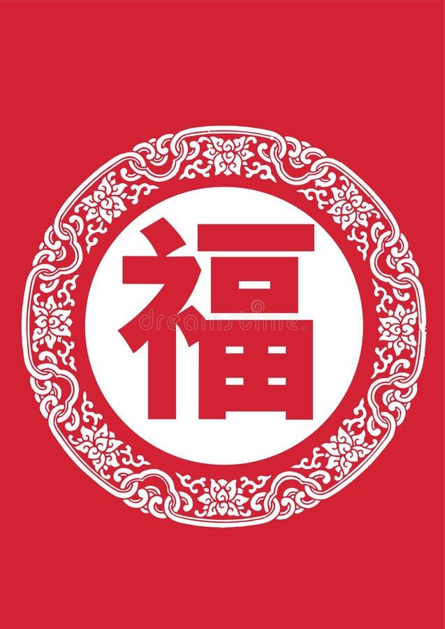 Reticolo cinese di nuovo anno illustrazione di stock