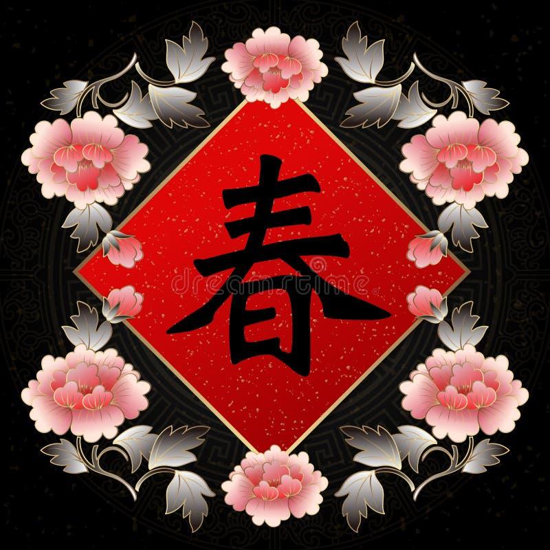 Retro distico elegante del fiore e della molla della peonia di sollievo del nuovo anno cinese felice illustrazione vettoriale