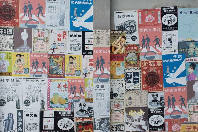 Retro en uitstekende de reclameaffiches van China stock foto