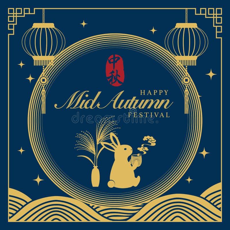 Retro style Chinese Mid Autumn festival full moon night star lantern and silver grass vase rabbit drinking hot tea. Translation. For Chinese word : Mid Autumn royalty free illustration