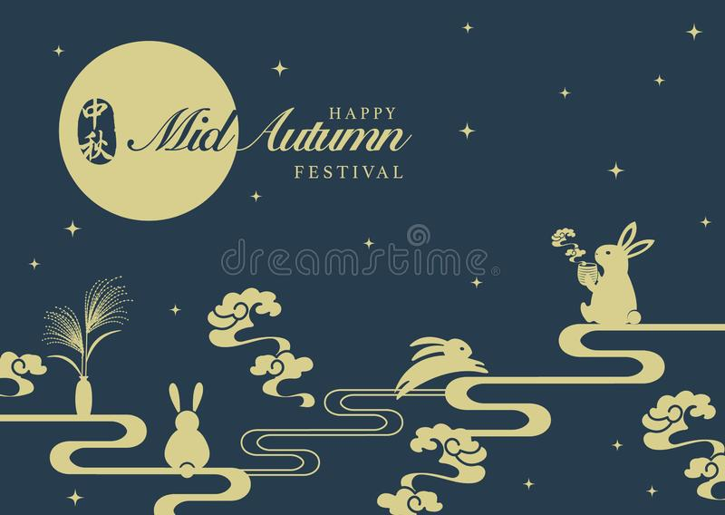Retro style Chinese Mid Autumn festival full moon spiral cloud star and cute rabbit. Translation for Chinese word : Mid Autumn.  royalty free illustration