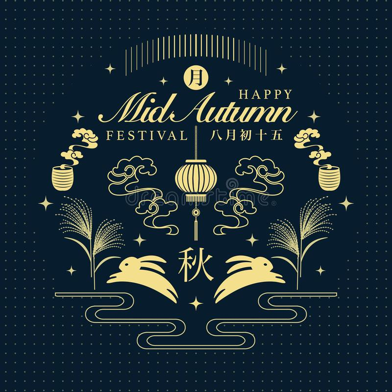 Retro style Chinese Mid Autumn festival full moon spiral cloud star lantern silver grass and cute rabbit. Translation for Chinese. Word : Mid Autumn royalty free illustration