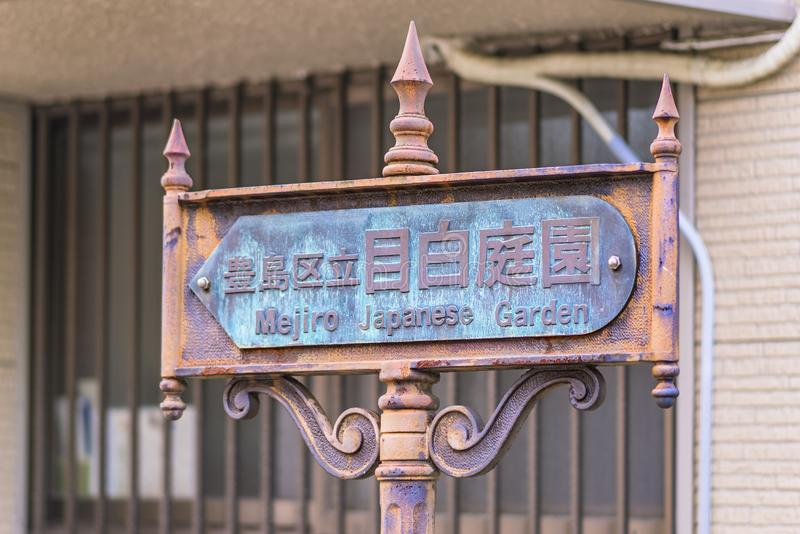 Retro-style rusty metal sign indicating the proximity of the Meijiro Japanese Garden in Tokyo`s Toshima district.  stock photo