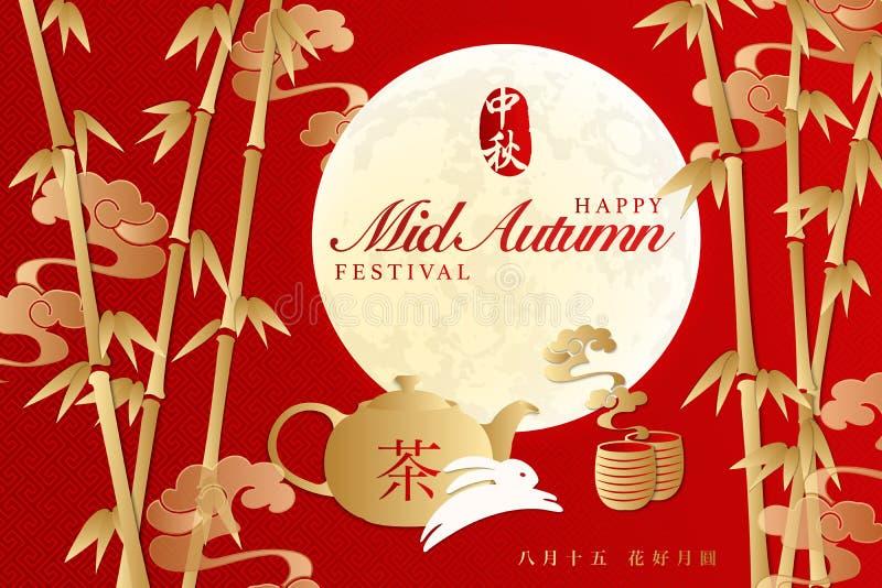 Retro stylowej Chińskiej W połowie jesień festiwalu księżyc w pełni spirali chmury bambusowy gorący herbaciany garnek i śliczny k royalty ilustracja