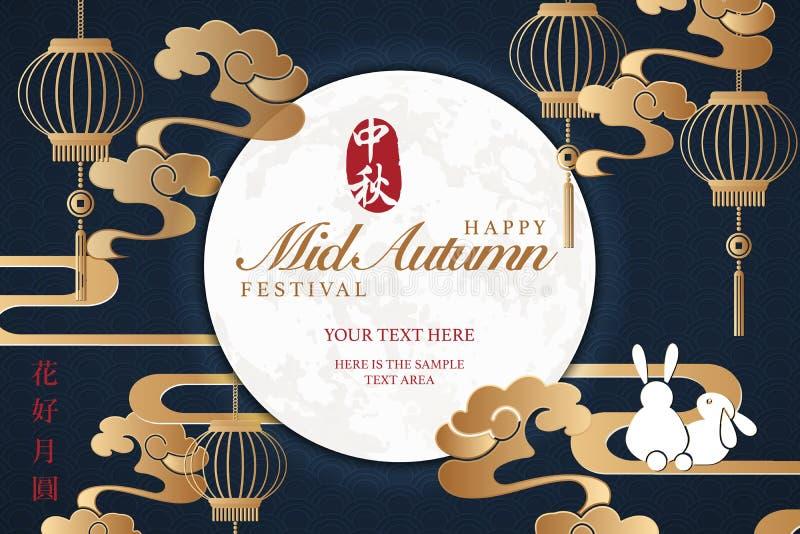 Retro van de het festival vectorontwerpsjabloon van de stijl Chinese Medio Herfst lantaarn van de de maan spiraalvormige wolk en  stock illustratie