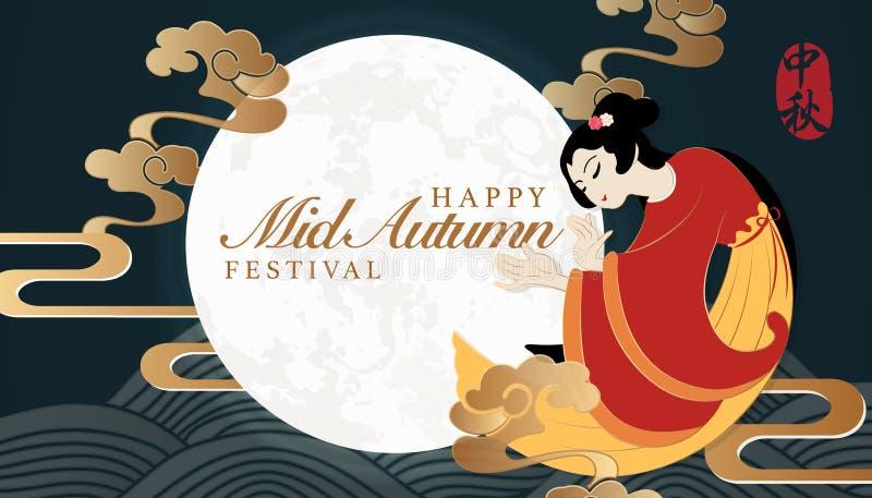 Retro van de het festival vectorontwerpsjabloon van de stijl Chinese Medio Herfst de maan spiraalvormige wolk en mooie vrouw Chan stock illustratie