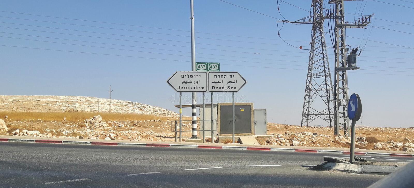 Exit from Israel apartheid road near Jerusalem. Road 437, Jerusalem to the left and the Dead Sea to the right royalty free stock images
