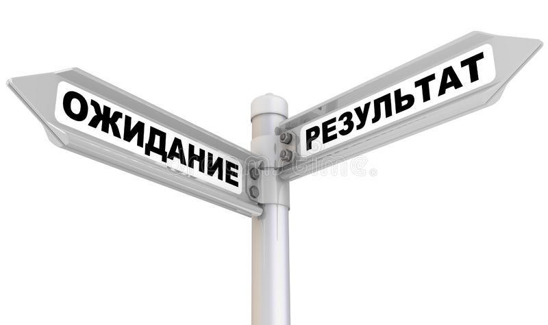 Expectation and result. Way mark. Road sign with black words EXPECTATION and RESULT Russian language. Isolated. 3D Illustration vector illustration
