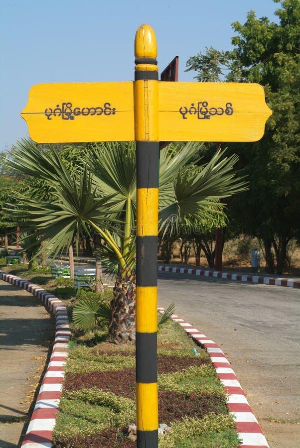 Road signal on Burmese writing. At Bagan royalty free stock photography