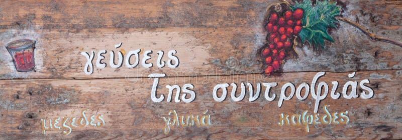 Rocznika lokalny drewniany signboard na ulicie na Paros, Grecja obraz stock