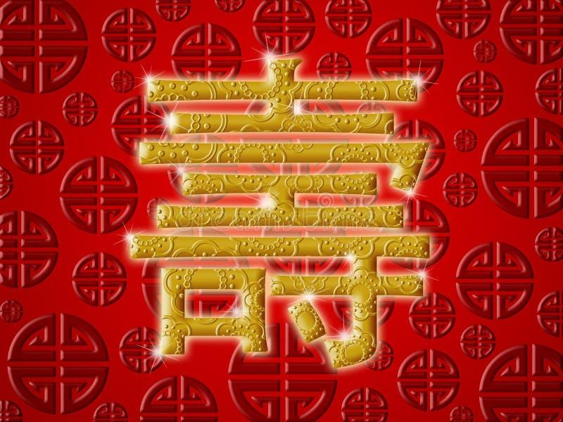 Rojo chino del símbolo de la caligrafía de la longevidad del cumpleaños ilustración del vector