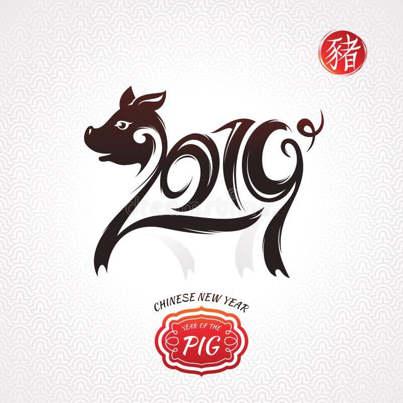 Rok świnia 2019 kartka z pozdrowieniami royalty ilustracja