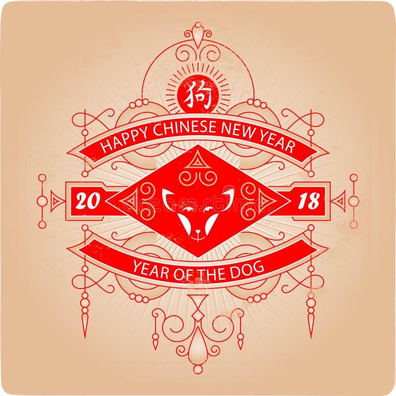 2018 rok pies szczęśliwego nowego roku chiński Wektor karta na bla royalty ilustracja