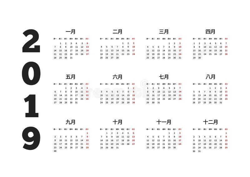 2019 rok prosty kalendarz na chińskim języku ilustracja wektor