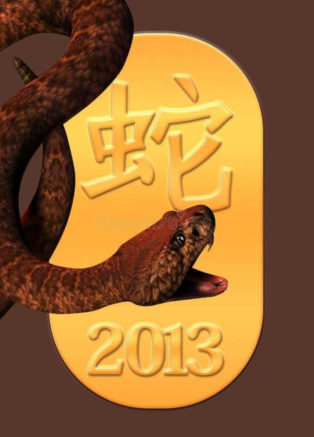 Rok wąż 2013 ilustracja wektor