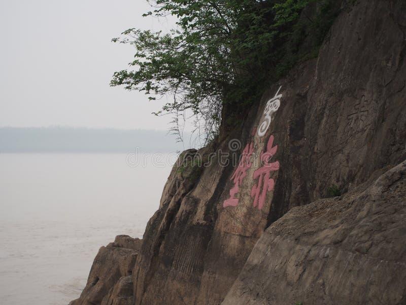 Romance du parc de trois royaumes Voyage à Wuhan, Chine dans 20 images libres de droits