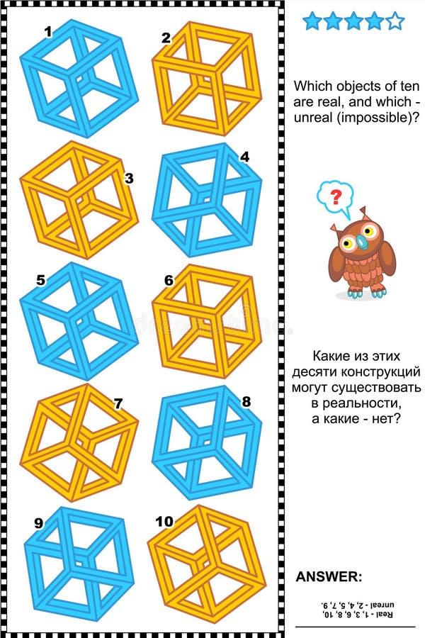 Rompecabezas imposible de la representación visual de los objetos ilustración del vector