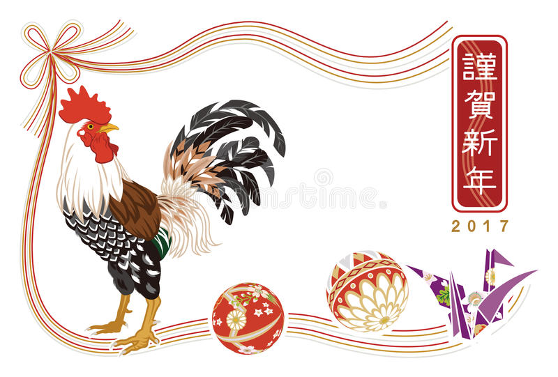 Rooster with Japanese Traditional Toys- New Year card. Vector Illustration. Japanese words mean Happy new year vector illustration