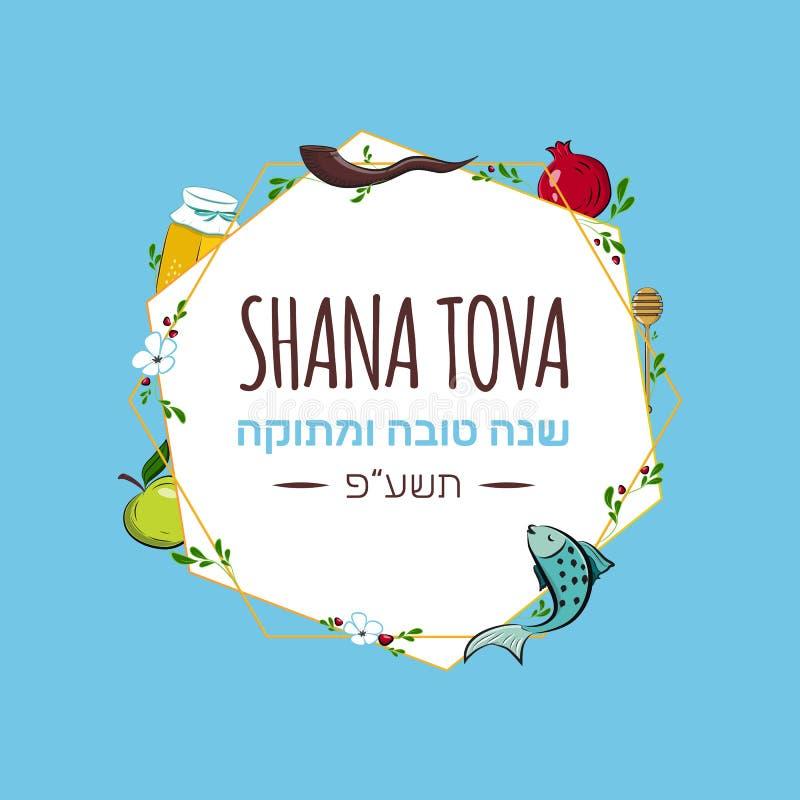 Rosh Hashana Greeting banner with symbols of Jewish holiday royalty free illustration
