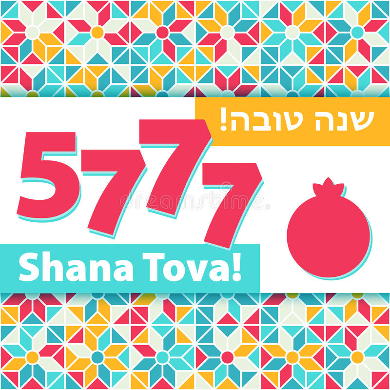 Free Rosh Hashana Greeting Card - Shana Tova 5777 Stock Photography - 71966872