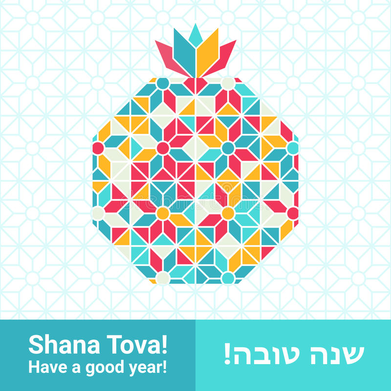 Rosh Hashana Greeting Card Shana Tova Stock Vector Illustration