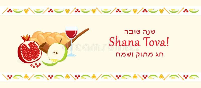 Rosh Hashanah, έμβλημα με τα εβραϊκά σύμβολα διακοπών απεικόνιση αποθεμάτων