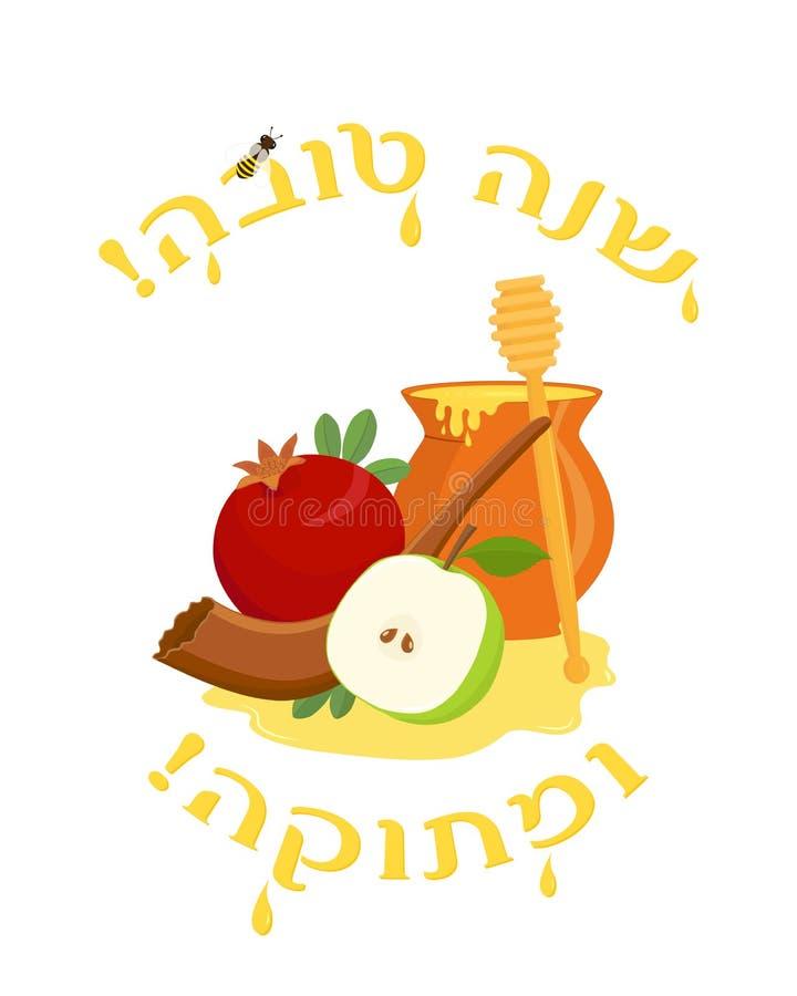 Rosh Hashanah, κάρτα με τα εβραϊκά σύμβολα διακοπών ελεύθερη απεικόνιση δικαιώματος