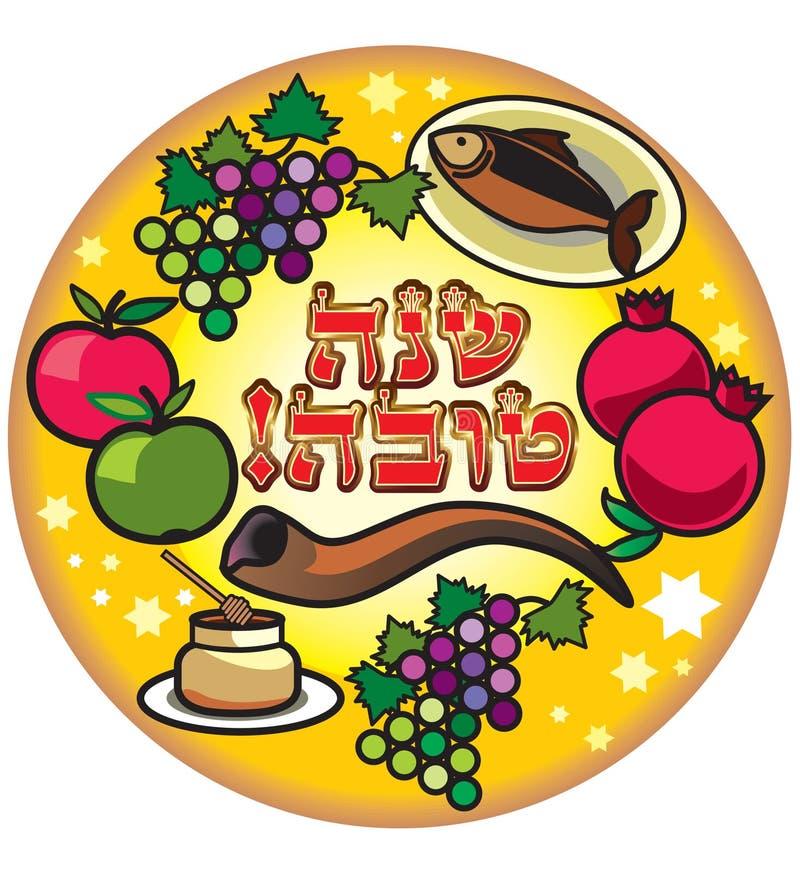 Download Rosh Hashanah stock de ilustración. Ilustración de judaísmo - 42442654