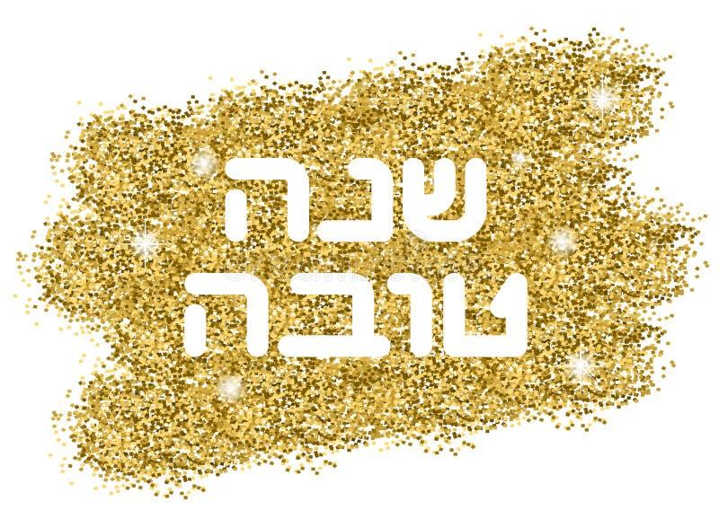 Rosh Hashanah background stock illustration