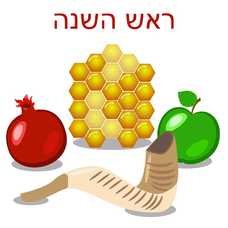 Rosh Hashanah. Pomegranate, apple, chalky honeycombs, shofar - mutton horn. Text in Hebrew - New Year royalty free illustration