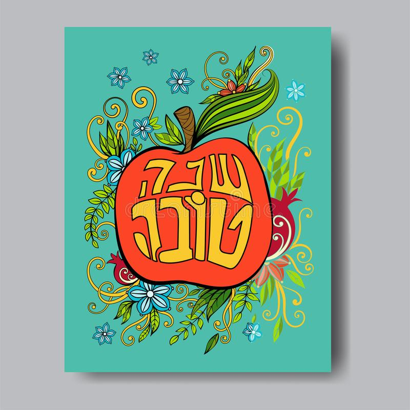Rosh Hashanah greeting card. Rosh hashanah - Jewish New Year greeting card template with apple and pomegranate. Hebrew text Happy New Year. Hand drawn vector vector illustration