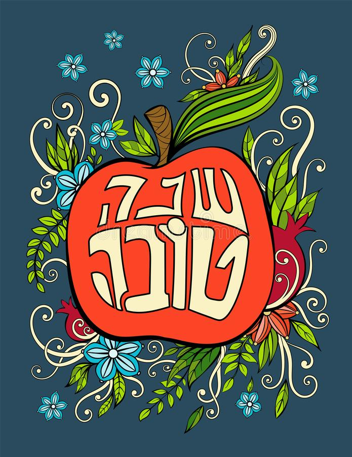 Rosh Hashanah greeting card. Rosh hashanah - Jewish New Year greeting card template with apple and pomegranate. Hebrew text Happy New Year. Hand drawn vector royalty free illustration