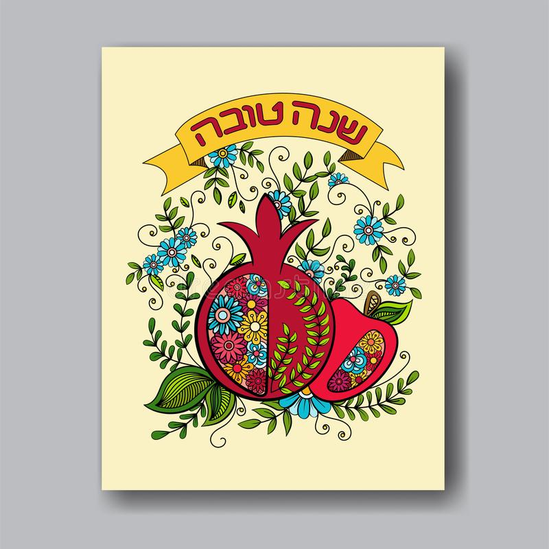 Rosh Hashanah greeting card. Rosh hashanah - Jewish New Year greeting card template with apple and pomegranate. Hebrew text Happy New Year Shanah Tovav. Hand vector illustration