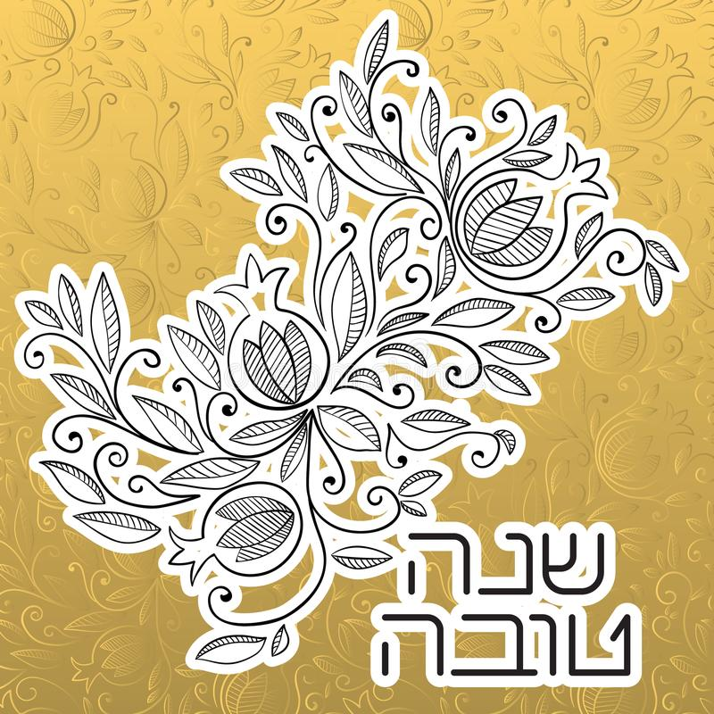 Rosh Hashanah greeting card with pomegranate royalty free illustration