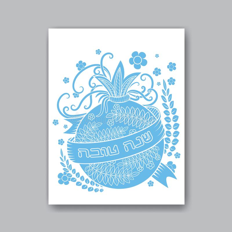 Rosh Hashanah greeting card. Rosh hashanah - Jewish New Year greeting card design with pomegranate - holiday symbol. Blue color. Greeting text in Hebrew have a stock illustration