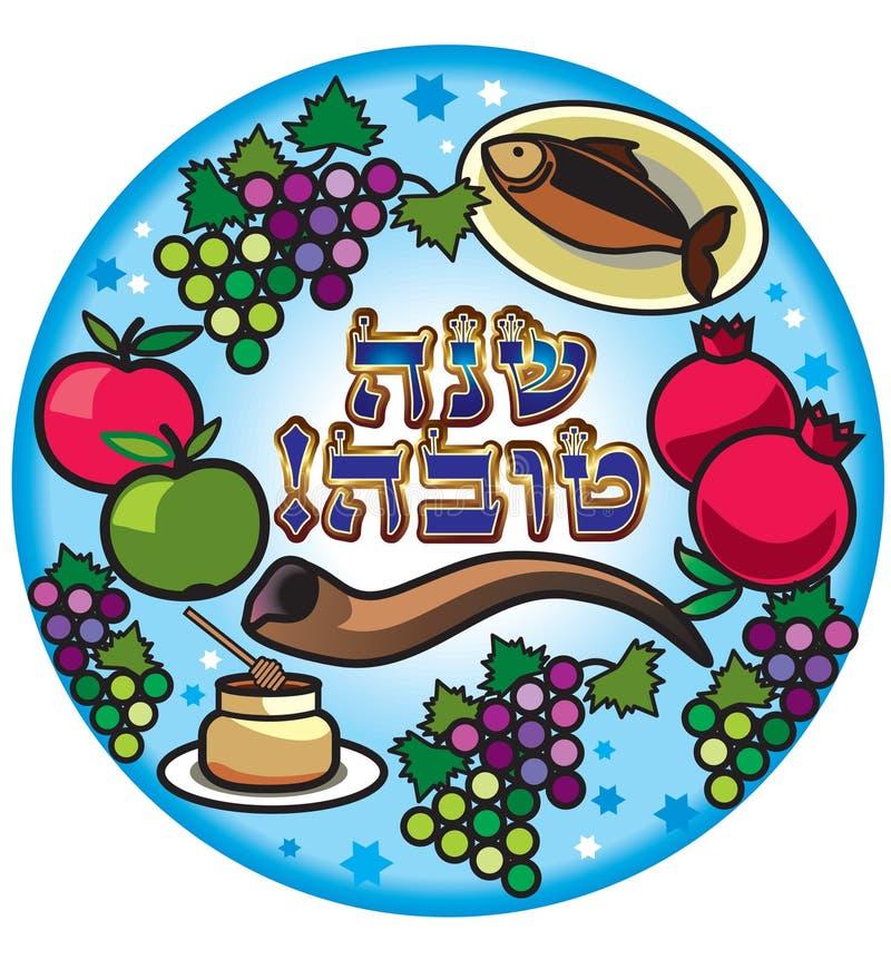 Rosh Hashanah Stock Illustration