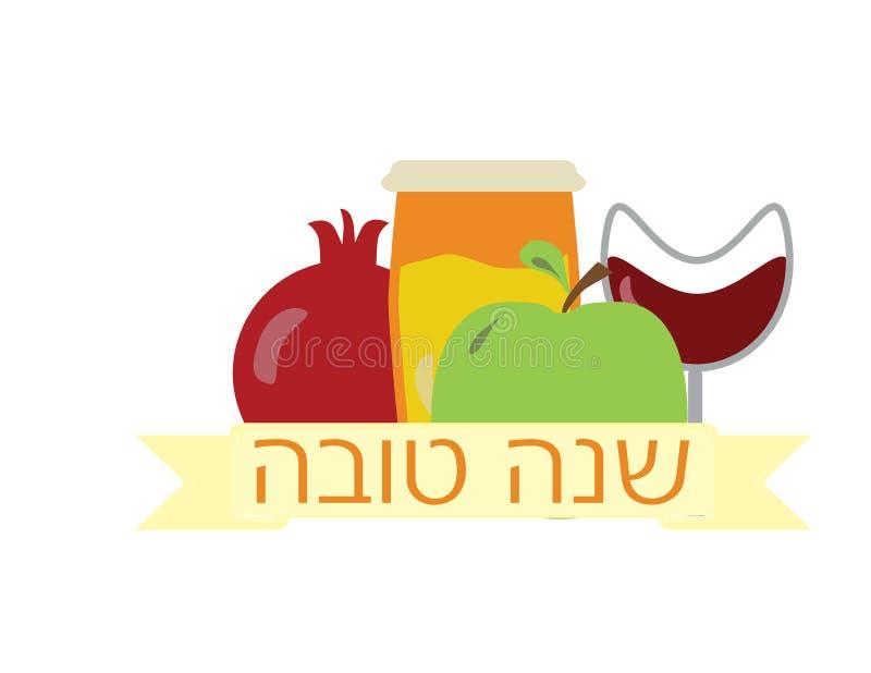 Rosh Hashanah Jewish holiday banner with Hebrew text Shana tova, Pomegranate, glass of wine, apple and honey royalty free illustration
