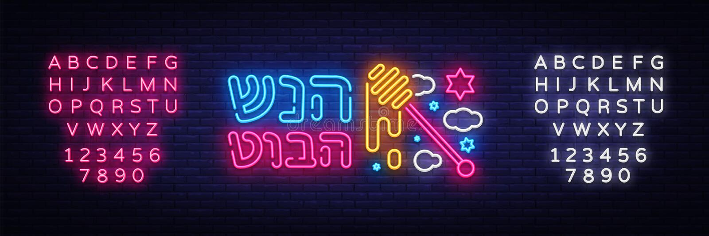 Rosh Hashanah jewish holiday neon banner design template. Happy Jewish New Year. Shana tova greeting card, neon sign. Modern trend design, light banner. Vector vector illustration